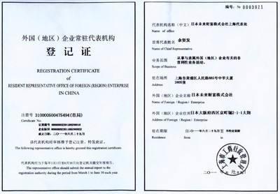 如何在深圳注册外资代表处