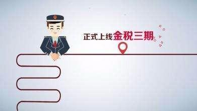 金税三期和七证合一对深圳企业有什么影响?