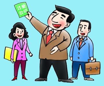 深圳网上工商登记、公司注册流程