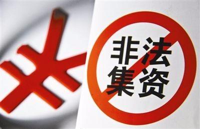 金融投资类公司不经营的,可能按非法集资处置,遭到联合惩戒!