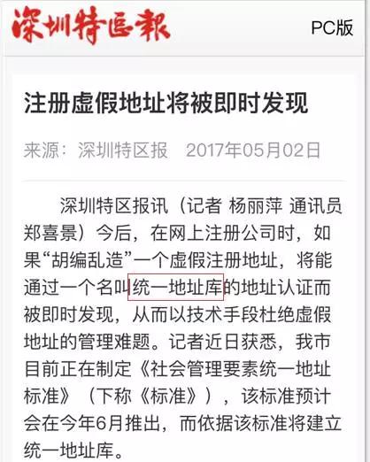 深圳规范注册地址管理,虚假地址将严查