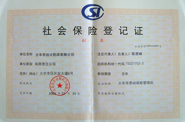什么是社会保险登记证?社会保险登记证的作用