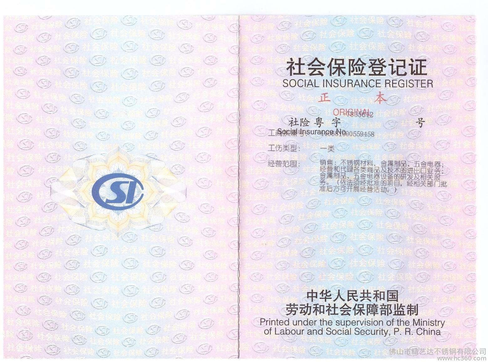 济宁市保险社会事业局_社会保险登记_住院登记 化验登记管理制度