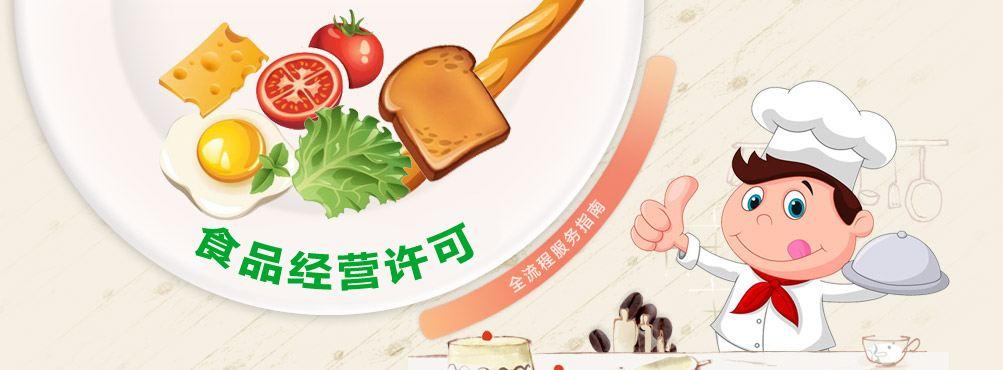 深圳食品经营许可证怎么办理