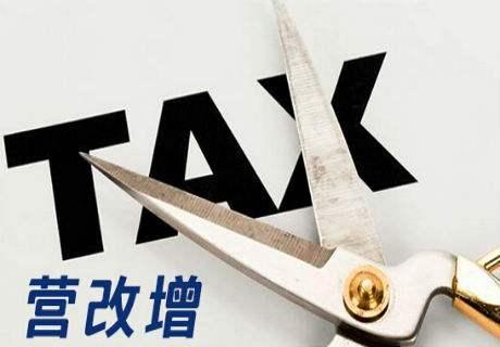 纳税人对营改增减税的感言